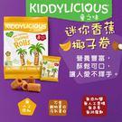 英國Kiddylicious童之味香蕉椰子卷 mini Rolls 6.8gX8 (包)幼兒愛吃食品點心副食品零食