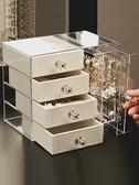 耳環首飾收納盒家用桌面整理箱耳釘飾品項鏈收納架多層珠寶首飾盒【八折下殺】
