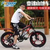 永久兒童自行車山地車男孩女8-10-12-15歲小學生20寸中大童單車 (橙子精品)