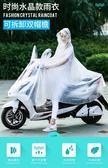 雨衣 騎行透明男自行車電動車雨披摩托雨衣女成人韓國時尚加大加厚單人 伊芙莎