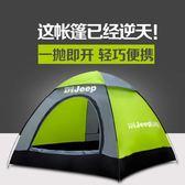 帳篷 帳篷戶外3人-4人全自動便攜兒童家用露營LJ9096『科炫3C』