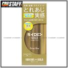 【愛車族】PROSTAFF 黃金級玻璃清潔劑-200G(附贈專用海綿)