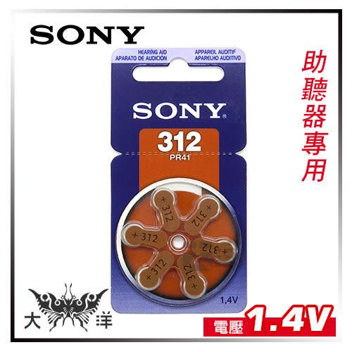 ◤大洋國際電子◢ SONY 312(PR41)鈕扣電池(6入/卡) 1.4V 助聽器電池