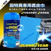【GOODYEAR 固特異】車用鹿皮巾-GO703 (萬用吸水巾 擦拭布)