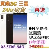 三星 A8 Star 手機 64G,送 64G記憶卡+空壓殼+玻璃保護貼+延保一年,24期0利率,samsung 聯強代理