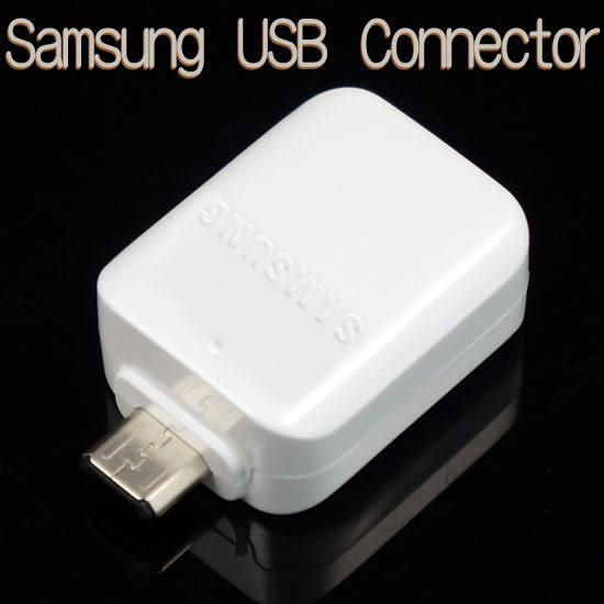 【Smart Switch】三星Micro USB OTG 連接器/傳輸轉接頭S7/S7 edge/S6/S6 Edge/A6/S5/Note 4/Note 5/J7/J2 Pro/J4/J6/J3 Pro/A7