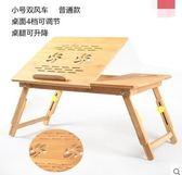 筆電電腦桌床上用行動可折疊升降宿舍懶人桌子簡約學習小書桌·樂享生活館liv