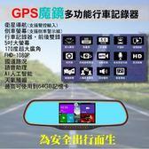 魔鏡 GPS多功能衛星導航 +雙鏡行車紀錄器 +測速器 +行車小助理 一機抵多台