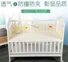 嬰兒床床圍春季寶寶嬰兒兒童透氣網防撞擋布床上用品套件四季通用 向日葵