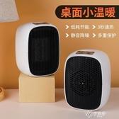 小型電暖器家用小太陽熱風扇迷你辦公室usb取暖器桌面充電暖 【快速出貨】