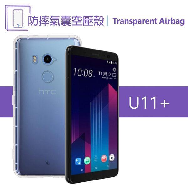 HTC U11 plus U11+ 空壓殼 氣墊保護殼 防摔軟殼 TPU透明套