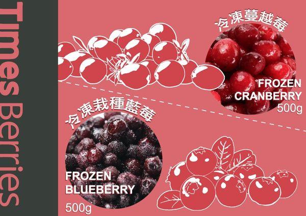 天時雙莓果組合包B-冷凍蔓越莓500g+冷凍藍莓500g