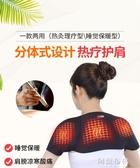 自發熱護帶 自發熱護肩保暖防寒睡覺肩頸熱敷坎肩肩部保護套肩膀中老年男女士 阿薩布魯