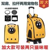 貓包寵物背包太空艙雙肩拉桿箱外出便攜透氣可折疊狗狗書包貓籠子   MKS免運