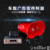 擴音器12v24v車載喇叭汽車擴音器錄音喊話機車頂大功率廣告宣傳揚聲器 爾碩數位3c