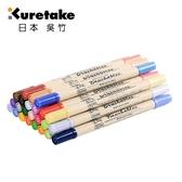 日本吳竹7700同色深淺雙色雙頭刷頭筆 水彩筆手賬筆Brush24色單支