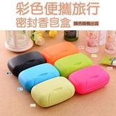 生活小物(大) 彩色便攜旅行密封香皂盒1入 旅行/居家必備 顏色隨機出貨【K4002280】