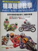 【書寶二手書T1/雜誌期刊_MCT】機車騎乘教學_民80