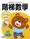 階梯數學:5~6歲基礎版 【練習本】