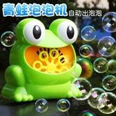 抖音同款青蛙全自動泡泡機不漏水兒童電動寶寶洗澡吹泡泡神器玩具  魔法鞋櫃