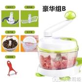 韓國切菜器家用云吞手動絞肉機攪菜碎菜器工具攪肉機肉絲小型手工【雙十二慶典】