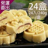 【蘇州采芝齋】 府城手作綠豆糕禮盒24盒〈24入/240g/盒〉【免運直出】