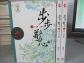 【書寶二手書T1/一般小說_KHC】步步驚心_上中下合售_桐華