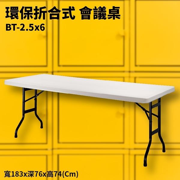 BT-2.5x6 米白 環保折合式 會議桌 摺疊桌 耐衝擊 可回收 防水 補習班 書桌 電腦桌 工作桌