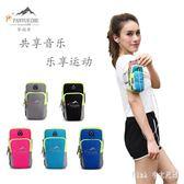 運動包酷動城手機包跑步臂包戶外男女透氣臂套健身夜跑裝備手腕包 nm3381 【Pink中大尺碼】