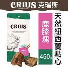 CRIUS 克瑞斯天然紐西蘭點心-鹿膝塊 450克