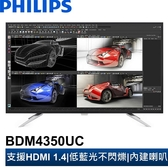 PHILIPS 43型4K廣視角螢幕( BDM4350UC )