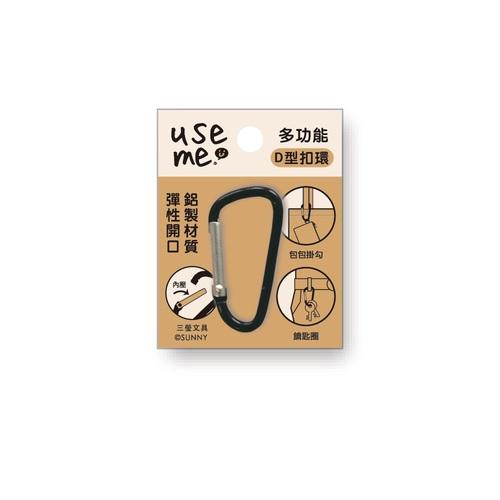 USE ME多功能D型扣環-小(黑)