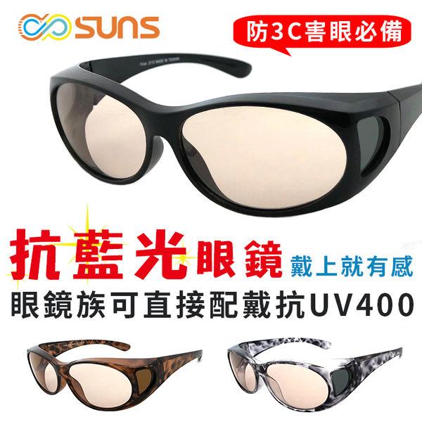 防3C必備眼鏡 抗藍光眼鏡 濾藍光眼鏡 平光套鏡 追劇必備 對抗3C藍光 有效減少藍光傷害 台灣製