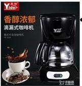 咖啡機 Yide/易得美式咖啡機小型1人-2人半自動滴漏式迷你煮咖啡壺家用 卡菲婭