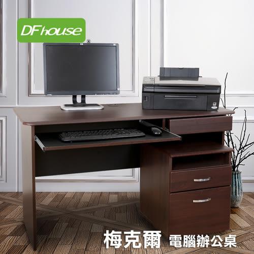 《DFhouse》梅克爾電腦辦公桌[1抽1鍵+活動櫃] (2色) - 電腦桌 辦公桌 書桌 臥室 書房 辦公室 閱讀空間