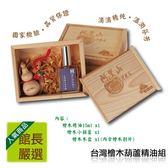 台灣檜木葫蘆精油組|檜木精油15ml 按摩精油 葫蘆吊飾 置物盒 檜木屑|經典禮盒 伴手禮 尾牙禮物