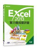 (二手書)Excel 2013實力養成暨評量