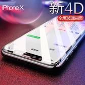蘋果XS鋼化膜iPhone X手機玻璃貼膜XSMAX全屏覆蓋高清晰5D曲面XR