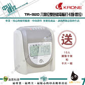 KRONE TR-920六欄位雙色微電腦打卡鐘(數位)