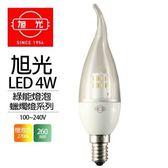 旭光 LED 4W綠能燈泡拉尾蠟燭燈 110V-240V 黃光