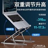 電腦支架 筆記本電腦支架鋁合金懸空折疊便攜式護頸椎托架桌面增高支撐底座 快速出貨