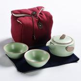 快客杯 1人汝窯一壺一杯 便攜茶具布包套裝旅行功夫小罐茶茶具【跨店滿減】