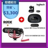 【超值組】Logitech羅技 Group 視訊會議系統+RODE 指向性麥克風