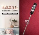 【妃凡】食品溫度計 探針溫度計 食品溫度計咖啡溫度計 筆式溫度計 電子溫度計 231