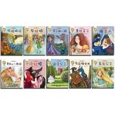 國際獲獎插畫家格林童話繪本套書(10本不分售)