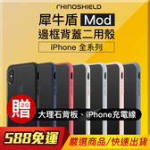 犀牛盾 Mod 最新款 Apple iPhone 7/8 Plus 邊框背蓋 二用款 防摔 保護殼 保護框 手機殼