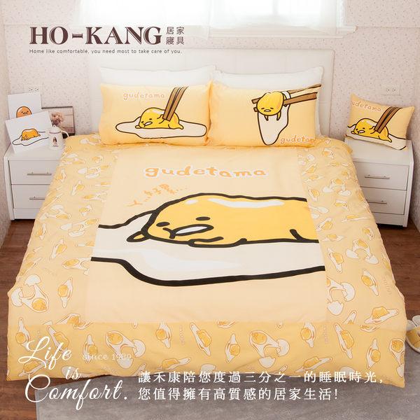 卡通授權 三麗鷗授權床包被套單人三件式組-蛋黃哥 慵懶篇