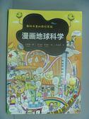 【書寶二手書T5/科學_WDU】教科書裡的瘋狂實驗--漫畫地球科學_樸榮姬_簡體