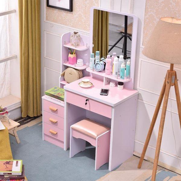 梳妝台臥室收納柜一體小迷現代簡約單人小戶型經濟型小化妝台