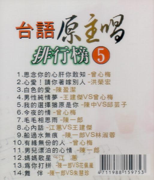 台語原主唱排行榜 第5輯 CD (音樂影片購)